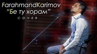 Фарахманд Каримов - Бе ту хорам (Клипхои Точики 2019)