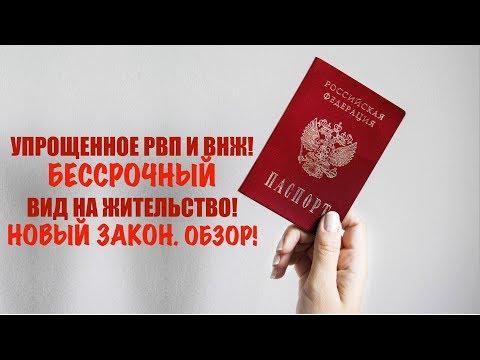 Упрощенное РВП и ВНЖ для всех иностранных граждан. НОВЫЙ ЗАКОН.Гражданство. Госдума. юрист. адвокат