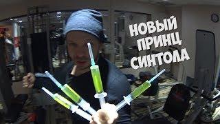 Новый принц Синтола головного мозга | Личный тренер Кирилла Терешина