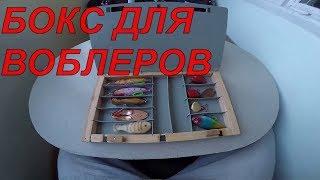 Как сделать коробочку для блесен своими руками