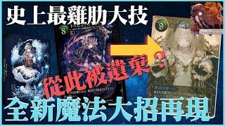 Blade Rondo Night Theater EP17 - 革命性全新魔法大招打法