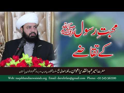 Watch Mohabbat Rasool SAW kay Taqaze YouTube Video