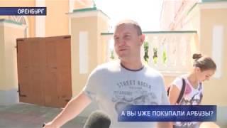 Опрос: покупают ли оренбуржцы ранние арбузы?
