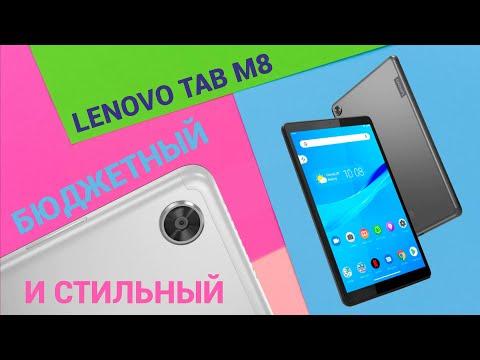 Планшет Lenovo Tab M8 TB-8505X 32Gb серый - Видео