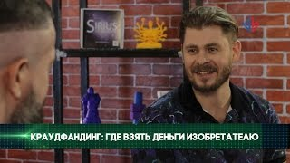 Краудфандинг: деньги для изобретателя • Евгений Гаврилин, Boomstarter