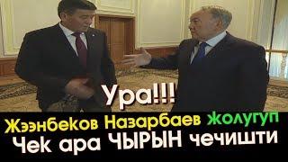 Ураа👍ЧЕК ара ЧЫРЫ чечилди! Жээнбеков-Назарбаев Чек ара ЧЫРЫН чечишти | Акыркы Кабарлар