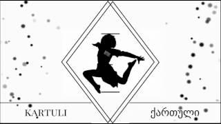 ცეკვა ქართული, მუსიკა - Kartuli .music