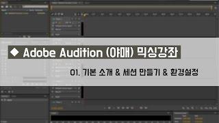 ◆ Adobe Audition 믹싱강좌 - 01. 기본 소개 & 세션 만들기 & 환경설정