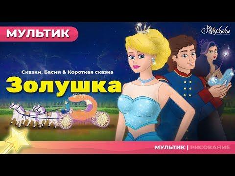 ЗОЛУШКА - Cinderella - (НОВЫЙ) | Сказки для детей и Мультик