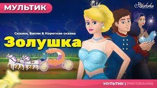 ЗОЛУШКА (НОВЫЙ) | Сказки для детей и Мультик