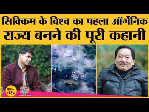 Sikkim को Tourism spot बनाने वाले पूर्व CM Pawan chamling बाकी के States को क्या ज़रूरी सलाह दे रहे?