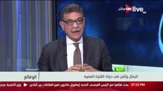 الوقائع - الجمال والفن في دولة التلاوة المصرية .. أ. محمد الخولي
