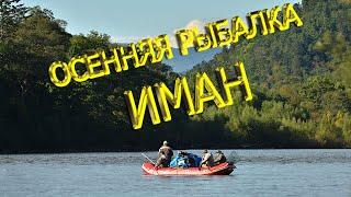 Иман река в Приморском крае