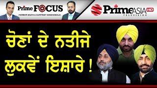 Prime Focus ⚫ (485)  || Analysis Of Lok Sabha Election Results