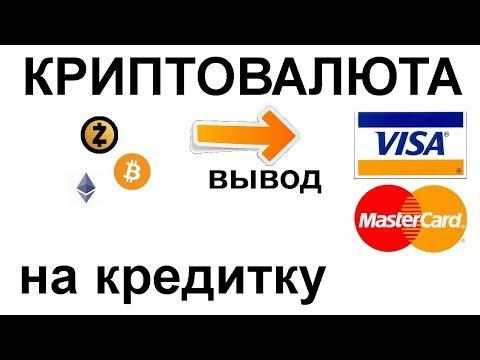 Криптовалюта как заработать вся правда