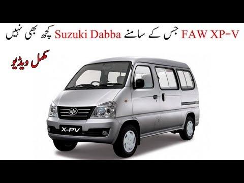 faw xpv power edition price in pakistan 2019