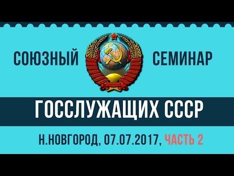 Ответы на вопросы (С.В. Тараскин) - Часть 2 - 07.07.2017