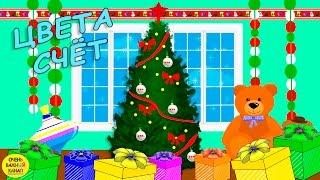 Новогодние подарки, игрушки!  Дом Деда Мороза. Развивающий мультик про машинки