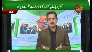 Australia beat Pakistan by 41 runs   World Cup Aur Hum Sub   ALL OUT 12 June 2019