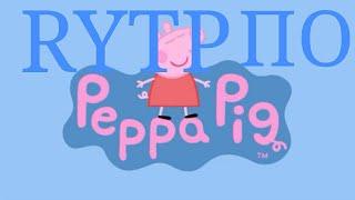 Приколы про сп(свинке пеппы) RYTP по свинке пеппы | BOGDANKA TV
