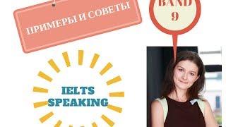 Как сдать IELTS Speaking на балл 7 и выше: мега-полезные фразы-клише+ sample answer