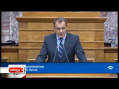 Παναγιωτόπουλος:Το κόστος μιας επιβουλής εναντίον της Ελλάδας θα είναι μεγάλο |09/09/19| ΕΡΤ