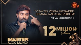 Vijay Sethupathi's speech | MASTER Audio Launch | Sun TV