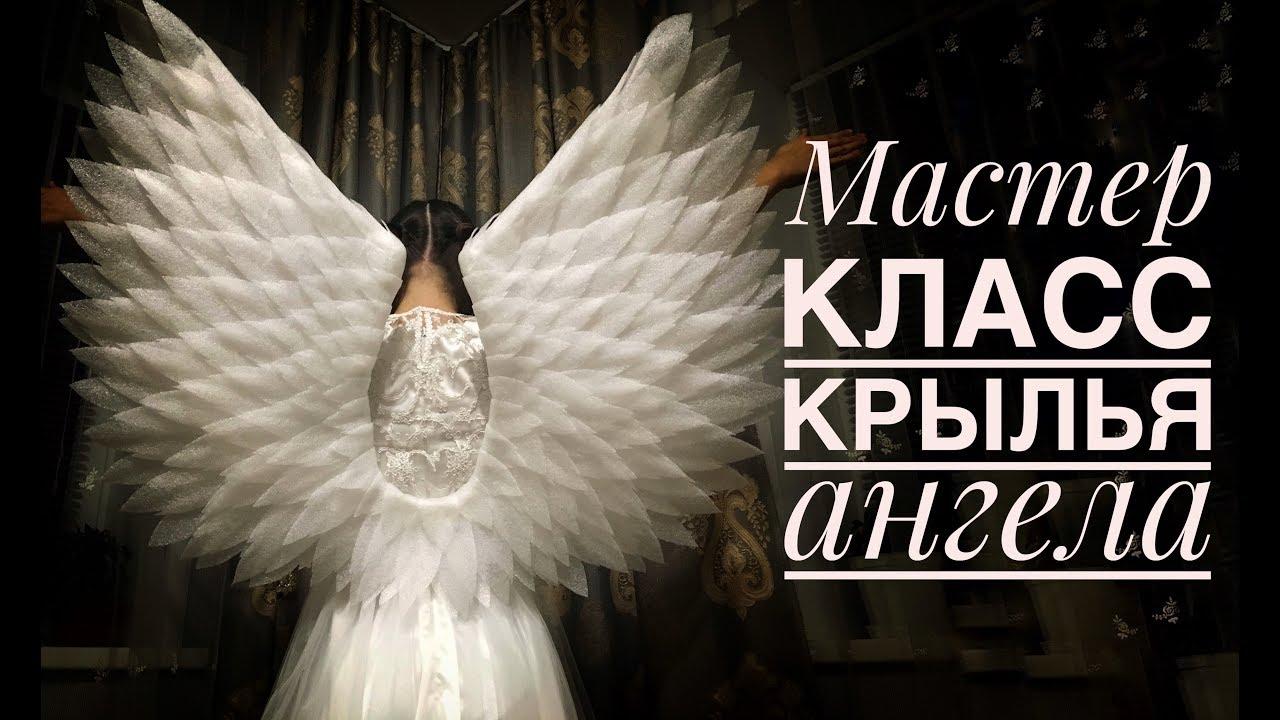Крылья Ангела из подложки своими руками - DIY