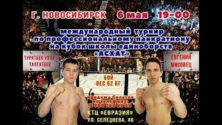 Кубок школы единоборств Асхат FSA 06.05.2018
