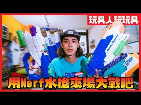 這批很純ㄛ!確定是Nerf 水槍開箱嗎?super soaker 系列【玩具人玩玩具】