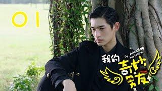【ENGSUB】我的奇妙男友 01 | My Amazing Boyfriend 01(吴倩,金泰焕,沈梦辰,Wu Qian,Kim Tae Hwan)