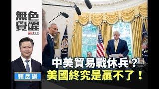 《無色覺醒》 賴岳謙 |中美貿易戰休兵?美國終究是贏不了!|20191016