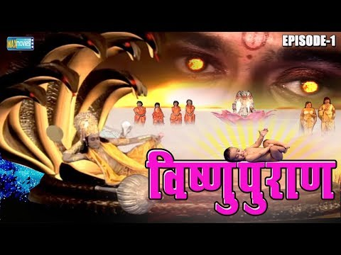 # विष्णुपुराण # Vishnu Puran # Episode-1 # Superhit Devotional Hindi TV Serial # Max Movies