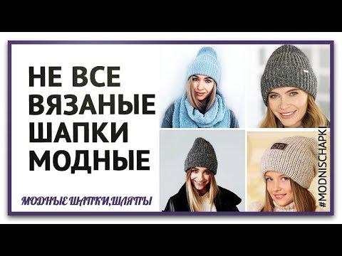 Как подобрать шапку на зиму главный принцип.Не все вязаные шапки модны.Вязаные шапки для женщин 50.