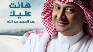 تحميل اغاني عبدالمجيد عبدالله / هانت عليك 2020 MP3