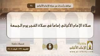 صلاة الإمام الألباني إماماً في صلاة الفجر يوم الجمعة