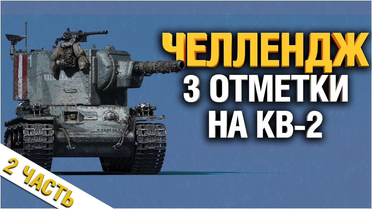 КВ-2 СУПЕРЧЕЛЛЕНДЖ - 3 ОТМЕТКИ Часть 2