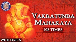 Vakratunda Mahakaya 108 Times - Ganpati Mantra With Lyrics