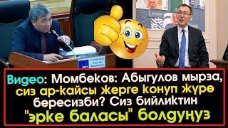 Момбеков Абыгулов мырзаны Бийликтин