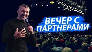 Владимир Мунтян / Вечер с партнерами / 25 Февраля