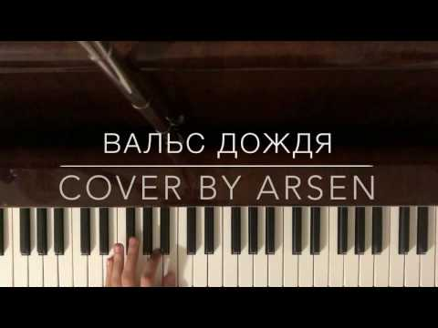 Rain waltz (Вальс дождя) - Piano Cover by Arsen