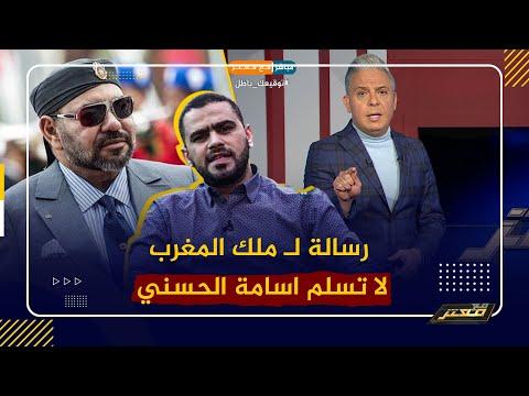 معتز مطر يوجه رسال لملك المغرب