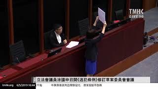 20190506 民主派立法會議員召開《逃犯條例》修訂法案委員會會議 | TMHK News Live 新聞直播