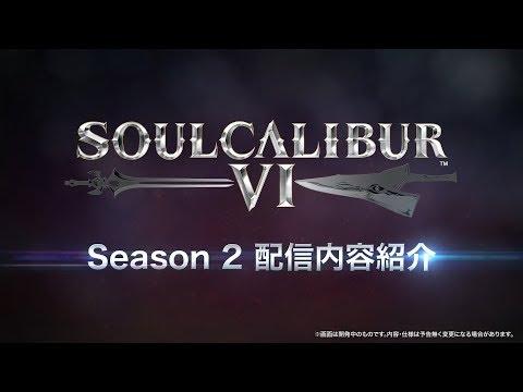 SoulCalibur VI : Trailer de la saison 2