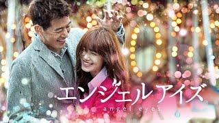 韓国ドラマ「エンジェルアイズ」DVD予告編