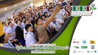 โครงการอบรมผู้ประกอบการรุ่นใหม่ฯ รุ่นที่ 3 (SEED 3) วันที่ 14 กันยายน 2560