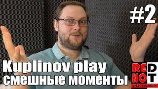 Куплинов приколы. Kuplinov play смешные моменты со стримов.