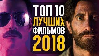 ТОП 10 ЛУЧШИХ ФИЛЬМОВ 2018 ГОДА
