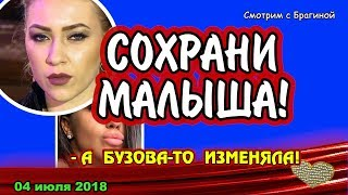 ДОМ 2 НОВОСТИ, 4 июля 2018  Савкина, СОХРАНИ МАЛЫША!