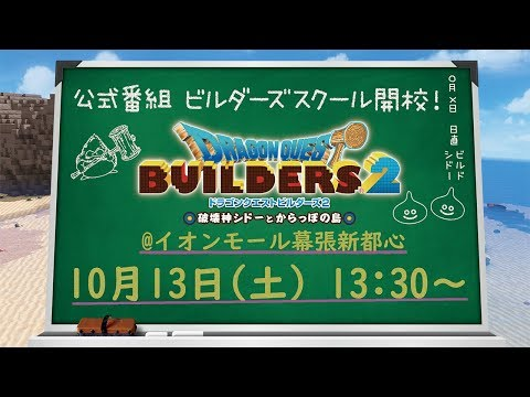 Gameplay de l'Occulm Island de Dragon Quest Builders 2
